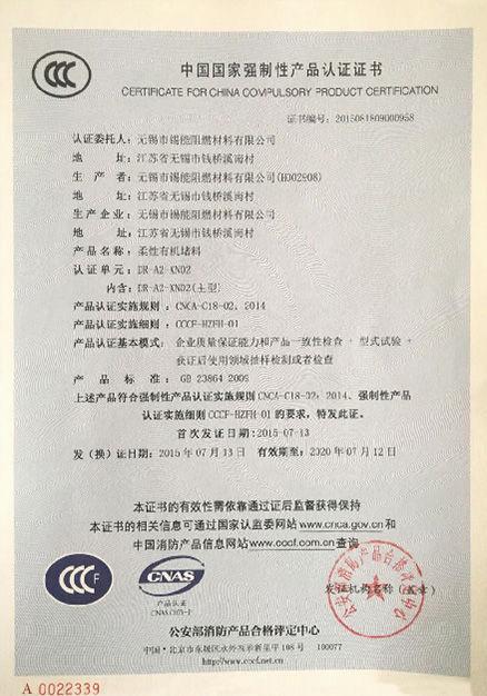 中国国家强制性产品