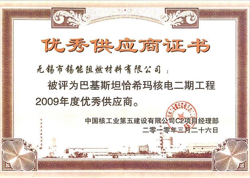 核五公司优秀供应商证书